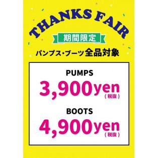 全品対象★パンプス¥3,900/ブーツ¥4,900 SALE!!
