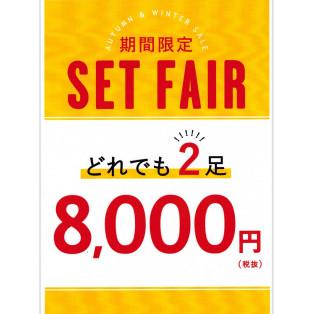 ☆期間限定2足8,000円☆
