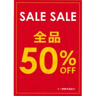 ☆〜全品50%off〜☆