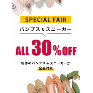 パンプス&スニーカー30%OFF☆