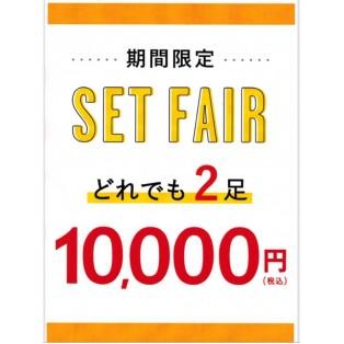 2足で10000円、大好評につき延長決定!