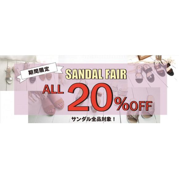 ★サンダル全品20%オフ!期間限定★