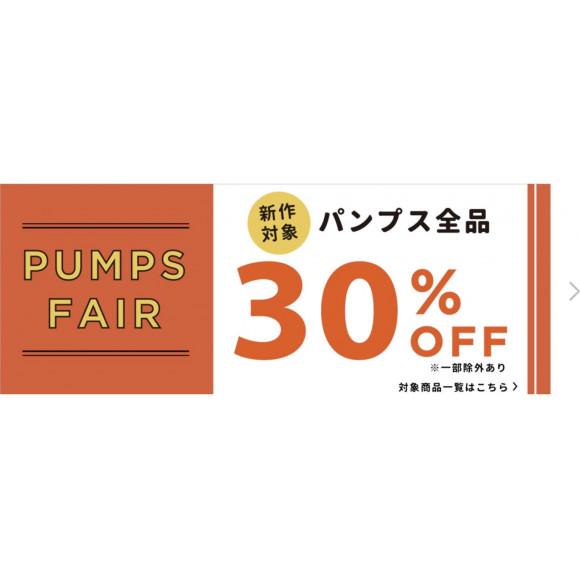 パンプス全品30%オフ!