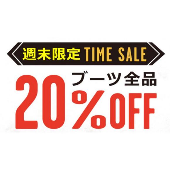 ブーツ全品20%OFF【期間限定】