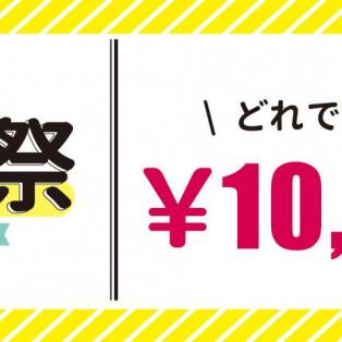 2点で1万円の創業祭がはじまりますよー!!