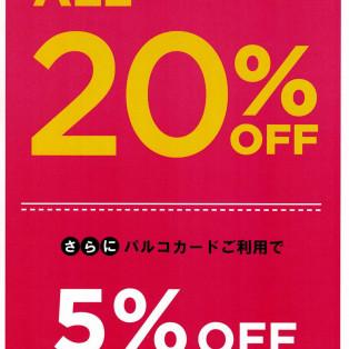 3月21日(木)★今日限り!全品20%OFF!