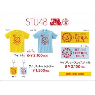 STU48×タワーレコード広島店 夢のコラボレーション
