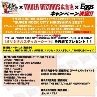 SUPER ROCK CITY HIROSHIMA 2021×タワーレコード広島店✕「Eggs」キャンペーン開催決定!