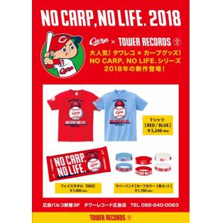 大人気!広島東洋カープ×タワーレコードのコラボグッズ 「NO CARP, NO LIFE.」シリーズの2018年新作が3/30(金)より登場!