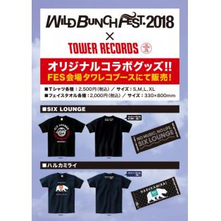 タワレコ×WBF'2018×アーティストコラボグッズ発売決定!