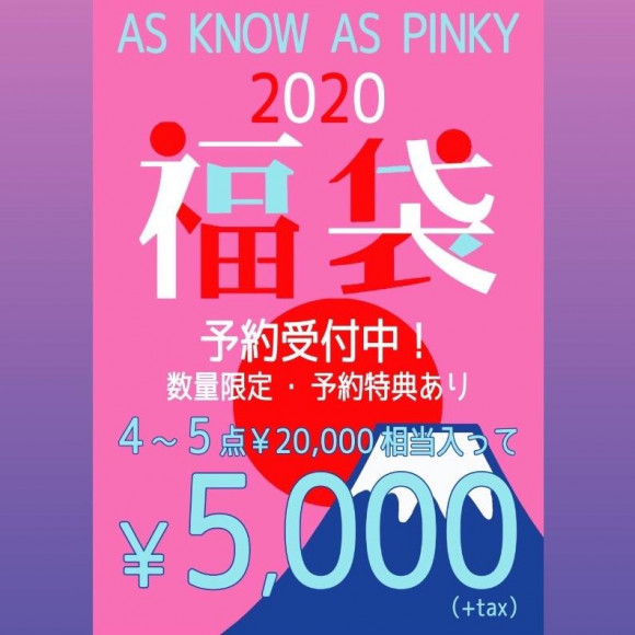 AS KNOW AS PINKY福袋ご予約START♡