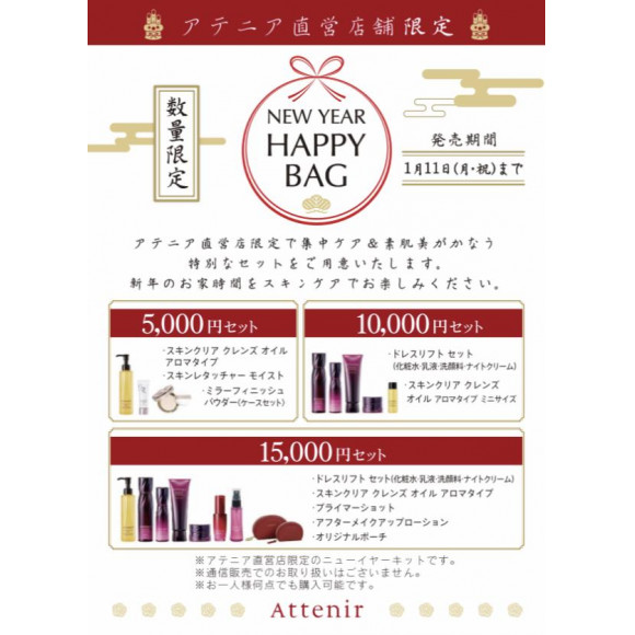 『 NEW YEAR ♡HAPPY BAG♡ 』
