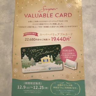 クリスマスSVC販売開始