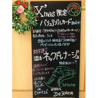 クリスマスSVC販売中♪
