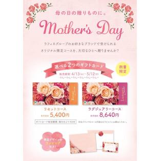 5月12日(日)は母の日♪