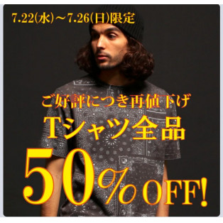 Tシャツ全商品50%OFF!!!