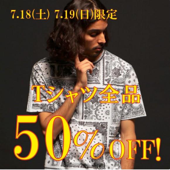 期間限定Tシャツ全商品50%OFF!