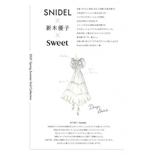 SNIDEL×新木優子×sweet TRIPLE COLLABORATION
