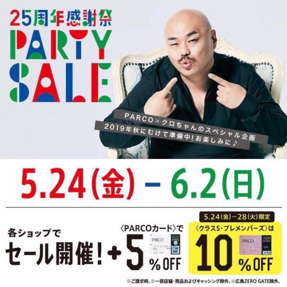 本日よりPARTY SALE☆☆