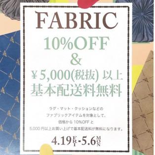 *ファブリック10%OFF&配送サービスフェア!*