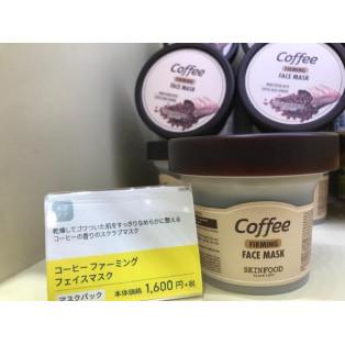 ほろにがコーヒーの香りでスッキリ!キメ引き締めスクラブ!
