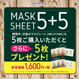 マスクシート5+5開催中☆