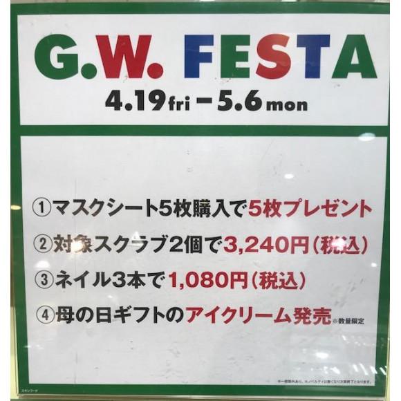 GWフェア開催中です☆