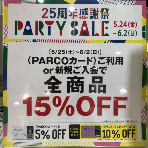 ★☆PARTY SALE開催中!!☆★
