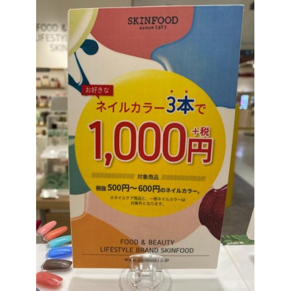 ネイル3本で1000円