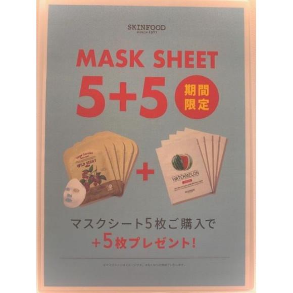 マスクシート5+5!!