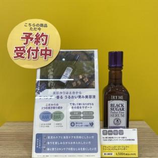 【数量限定】リピーター率NO,1美容液からラベンダーフレーバー新登場!!!