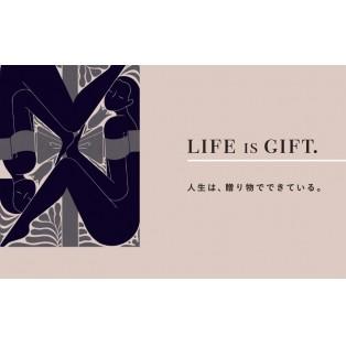 人生は贈り物で出来ている