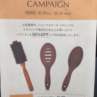 人気のヘアブラシが50%OFFで特別提供!!