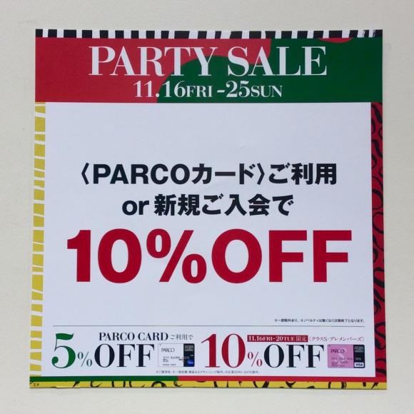 ♡PARTY SALE 最終日♡