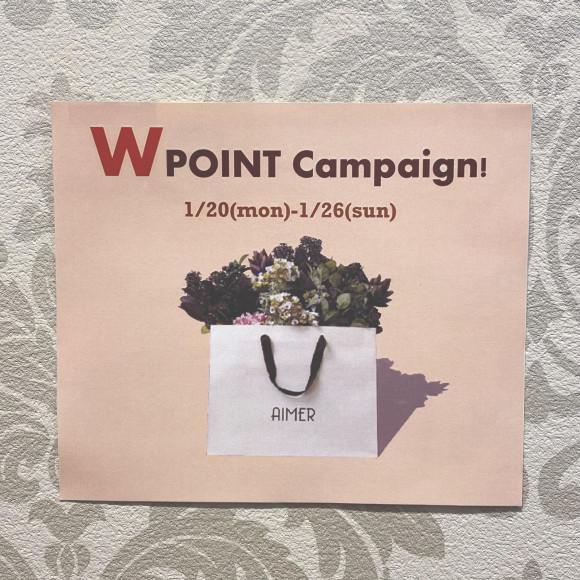 ♡Wポイントキャンペーン♡