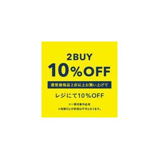 【店舗限定】通常価格品2点で10%OFFキャンペーン開催