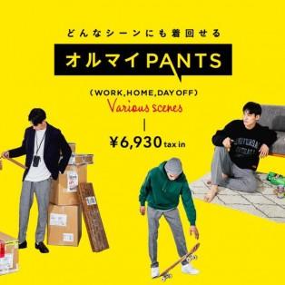 【MEN'S】オールマイティで履ける万能パンツ