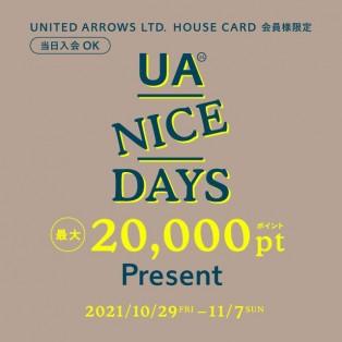 UA NICE DAYS 最大20,000ポイントプレゼント!!