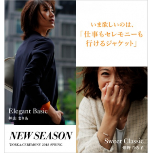 【WOMEN'S】仕事もセレモニーも安心!ジャケット&セットアップ特集