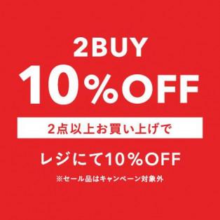 本日より「2 BUY 10%OFFキャンペーン」開催!