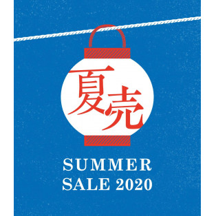 【夏売 SUMMER SALE 2020】開催中!