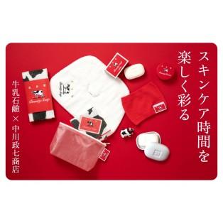 スキンケア時間を楽しく彩る 牛乳石鹸×中川政七商店