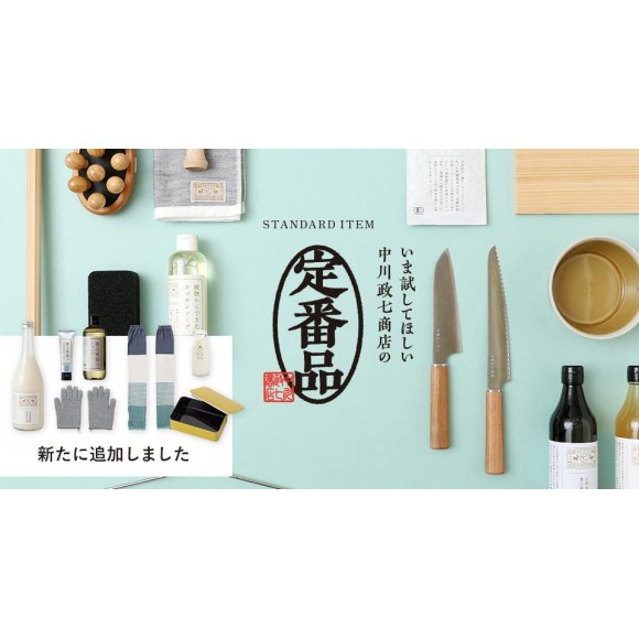 いま試してほしい中川政七商店の定番品 期間延長と対象商品追加のお知らせ