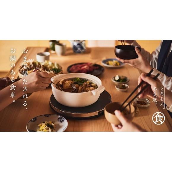 そろそろ、冬支度。心まで満たされる、お鍋のある食卓。