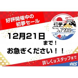 まだまだご予約受付中!初夢セール終了まであと少し☆P.S本日から世界のディズニーランド特集を開催します♪
