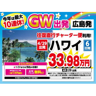 GW広島発チャーター便のご紹介★☆彡