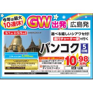 GW広島発チャーター便のご案内☆彡