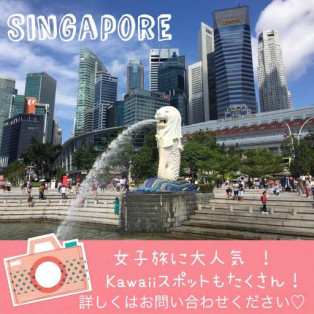女子旅におすすめ! 秋旅セール♡シンガポール