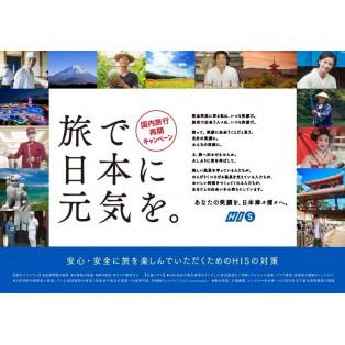 旅で日本に元気を!!!