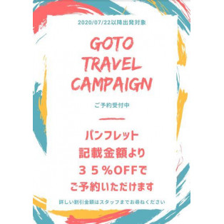 GOTOトラベルキャンペーン開始♡